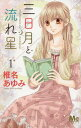 三日月と流れ星 1 (マーガレットコミックス)[本/雑誌] (コミックス) / 椎名あゆみ/著