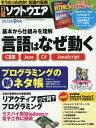 日経ソフトウエア 2015年9月号[本/雑誌] (雑誌) / 日経BPマーケティング