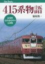 415系物語 近郊形交直流電車の完成版 (キャンブックス 鉄道 154)[本/雑誌] / 福原俊一/著