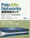 Palo Alto Networks構築実践ガイド 次世代ファイアウォールの機能を徹底活用[本/雑誌] / パロアルトネットワークス合同会社/監修 三輪..