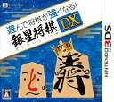 遊んで将棋が強くなる! 銀星将棋DX[3DS] / ゲーム
