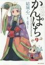 かんぱち 9 (IDコミックス/REXコミックス)[本/雑誌] (コミックス) / 結城心一/画 / 武梨 えり 原作