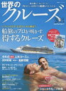 世界のクルーズ 2015summer (双葉社スーパームック)[本/雑誌] / 双葉社