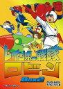レインボー戦隊ロビン DVD-BOX 2[DVD] / アニメ