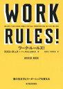 ワーク・ルールズ! 君の生き方とリーダーシップを変える / 原タイトル:Work Rules![本/雑誌] / ラズロ・ボック/著 鬼澤忍/訳 矢羽野薫/訳