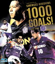 サンフレッチェ広島1000GOALS 1993-2015 Blu-ray[Blu-ray] / サッカー