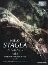 HELLO!STAGEA ELS-02/C/Xグレード5〜3級 Vol.6 (エレクトーン)[本/雑誌] / ヤマハ音楽振興会