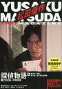 松田優作DVDマガジン 2015年8月18日号 6号:探偵物語(6)[本/雑誌] (雑誌) / 講談社