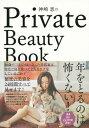 神崎恵のPrivate Beauty Book[本/雑誌] / 神崎恵/著