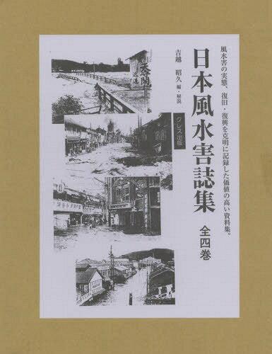 日本風水害誌集 4巻セット[本/雑誌] / 吉越昭久/編・解説