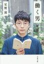 働く男 (文春文庫)[本/雑誌] (文庫) / 星野源/著