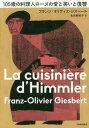 105歳の料理人ローズの愛と笑いと復讐 / 原タイトル:LA CUISINIERE D'HIMMLER[本/雑誌] / フランツ=オリヴィエ・ジズベール/著 北代美..
