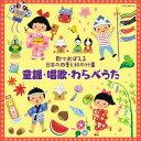 〜歌でおぼえる日本の四季と和の行事〜童謡・唱歌・わらべうた[CD] / 教材