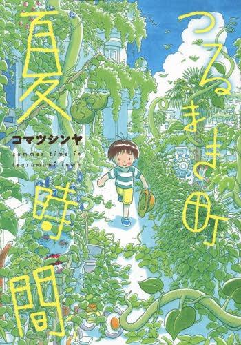 つるまき町夏時間(バンチコミックス)[本/雑誌](コミックス)/コマツシンヤ/著