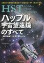 HSTハッブル宇宙望遠鏡のすべて 驚異の画像でわかる宇宙のしくみ 太陽系から最果ての銀河まで...宇宙がはっきりと見えてきた[本/雑誌] / 沼澤茂美/共著 脇屋奈々代/共著