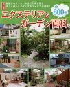 エクステリア&ガーデン百科 改訂版 (ブティック・ムック1235)[本/雑誌] / ブティック社