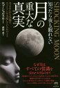 知ったら夜も眠れない月の重大な真実 SHOCKING MOON 月はあたかも空洞でエイリアンが支配しているかのよう / 原タイトル:For The Moon is Hollow And Aliens Rule The Sky 本/雑誌 / ロブ シェルスキー/著 藤野薫/訳