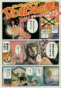 DD北斗の拳 6 (ゼノンコミックス)[本/雑誌] (コミックス) / カジオ/著 武論尊/原案 原哲夫/原案