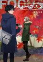 フォーカス 2 (fleur comics)[本/雑誌] (コミックス) / 西のり子/著