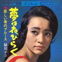 夢は夜ひらく クラウン・イヤーズ・シングル・コレクション +3[CD] / 緑川アコ