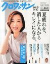 クロワッサン 2015年9/10号 【表紙】 真矢ミキ[本/...