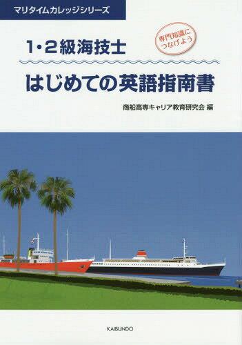 1・2級海技士はじめての英語指南書専門知識につなげよう(マリタイムカレッジシリーズ)[本/雑誌]/商