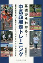 基礎からわかる!中長距離走トレーニング 運動生理学に基づく新たなトレーニングがレベルアップをもたらす[本/雑誌] / 櫛部静二/著