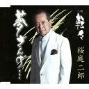 夢ざんげ[CD] / 桜庭二郎