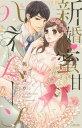 新婚 蜜甘ハネムーン (ミッシィコミックス/YLC Collection)[本/雑誌] (コミックス) / 桃果コウ/著