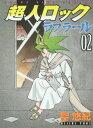 超人ロック ラフラール 2 (YKコミックス)[本/雑誌] (コミックス) / 聖悠紀/著