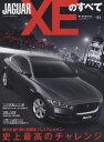 JAGUAR XEのすべて 入魂のDセグメントセダン、ついに登場! (ニューモデル速報 インポート Vol.51)[本/雑誌] / 三栄書房