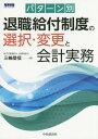 パターン別退職給付制度の選択・変更と会計実務[本/雑誌] / 三輪登信/著