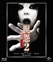 呪怨2 劇場版[Blu-ray] / 邦画