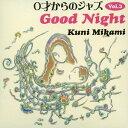 藝人名: K - 0才からのジャズ Vol.3 Good Night[CD] / クニ三上