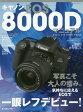 キヤノンEOS8000Dマニュアル 写真こそ大人の嗜み。気持ちに応えるEOSで一眼レフデビュー! (日本カメラMOOK)[本/雑誌] / 日本カメラ社
