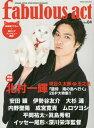 fabulous act (ファビュラス・アクト) Vol.4 (SHINKO MUSIC MOOK