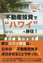 """不動産投資で""""ハワイ""""へ移住! 元サラリーマンが日本の家賃収入で""""Oh!Yeah""""なセミリタイア生活を満喫中![本/雑誌] / 天方エバン/著"""