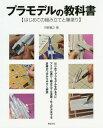 プラモデルの教科書 はじめての組み立てと筆塗り 本/雑誌 / 河野嘉之/著