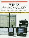 WIRESパーフェクト マニュアル V/UHFの電波で日本全国 世界とつながる (アマチュア無線運用シリーズ) 本/雑誌 / 東京ワイヤーズ ハムクラブ/編