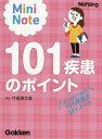 101疾患のポイント Mini Note 持つだけで完成!101疾患のMYノート[本/雑誌] / 竹田津文俊/著