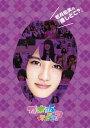若月佑美の『推しどこ?』[DVD] / 乃木坂46