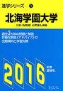北海学園大学 ('16 受験用 進学シリーズ 1)[本/雑誌] / 富士コンテム