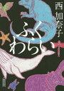 Rakuten - ふくわらい (朝日文庫)[本/雑誌] (文庫) / 西加奈子/著