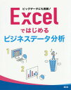 Excelではじめるビジネスデータ分析 ビッグデータにも挑戦! (SCC Books B-383)[本/雑誌] / 鈴木光勇/著