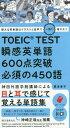 TOEIC TEST瞬感英単語600点突破必須の450語 使える英単語はイラストと音声で一気に増やそう[本/雑誌] / 栗本孝子/著