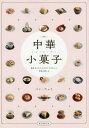 乐天商城 - 中華小菓子 身体がよろこぶ小さくてかわいい甘味の楽しみ[本/雑誌] / パンウェイ/著