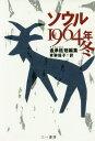 ソウル1964年冬 金承 短編集[本/雑誌] / 金承 青柳優子/訳