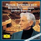 マーラー: 交響曲第9番 [SHM-CD] [初回プレス限定盤][CD] / レナード?バーンスタイン (指揮)