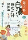 朝の一杯白湯を飲むだけ健康法[本/雑誌] / 蓮村誠/監修