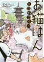 お猫はん 京都ねこ歩き[本/雑誌] / 厚焼サネ太/著
